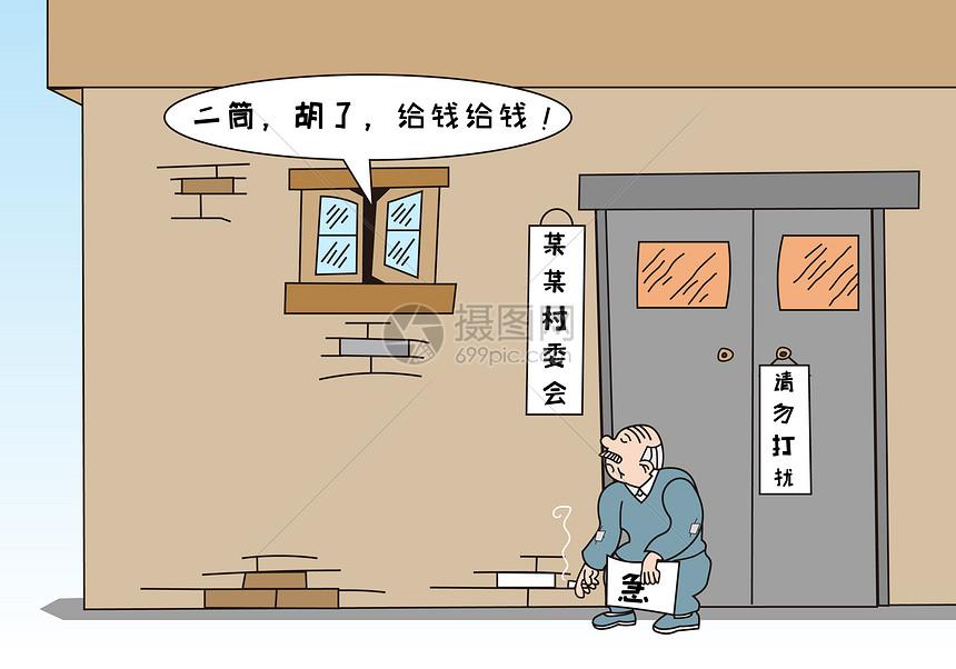 村委会办事图片