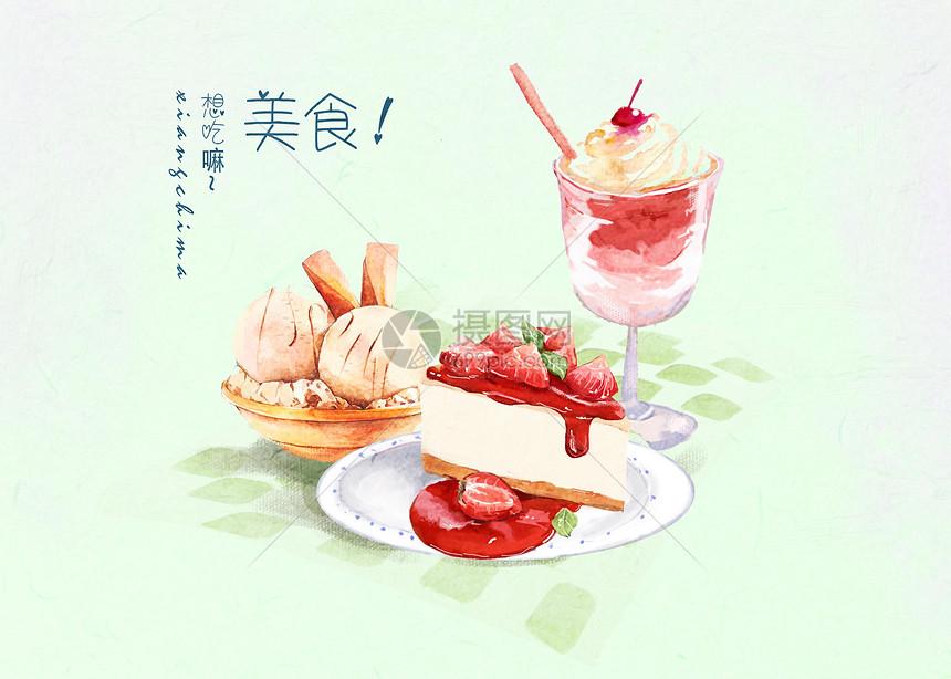 甜品插画图片