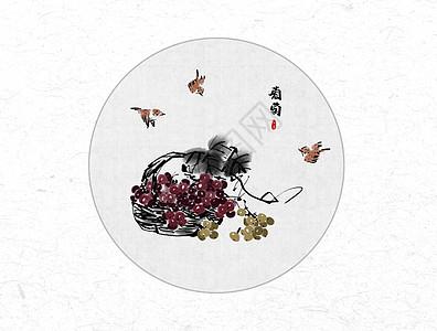 葡萄和麻雀中国风水墨画图片