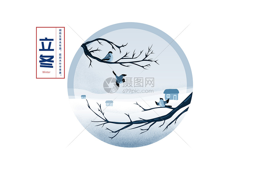 立冬清新插画图片