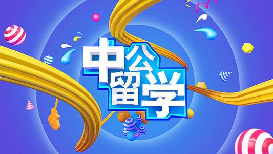 中公留学海报背景图片