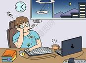 熬夜加班漫画图片