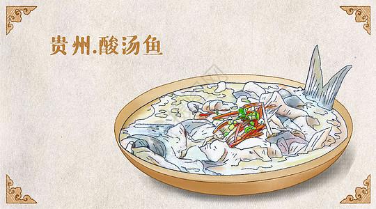 贵州酸汤鱼图片