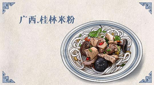 手绘卡通美食家乡小吃插画之广西桂林米粉图片