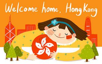 香港回归纪念插画图片
