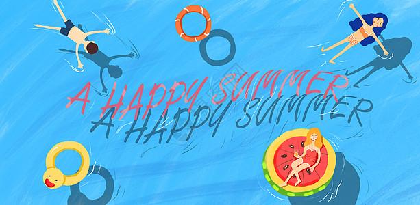 开心一夏图片