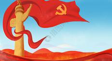 建党节背景图片
