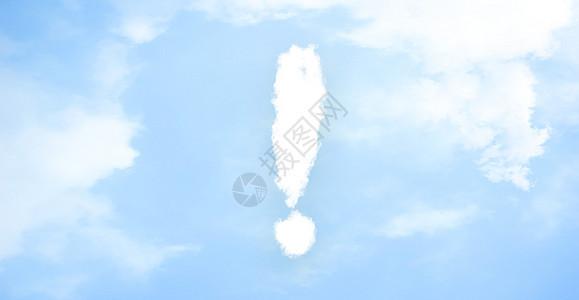 叹号型云朵图片