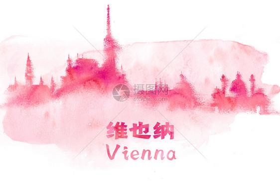维也纳水彩手绘插画