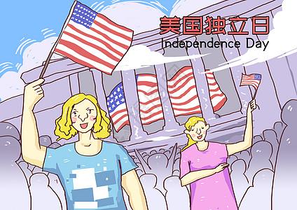 美国独立日漫画图片
