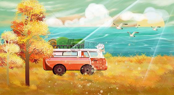 旅行遇秋图片