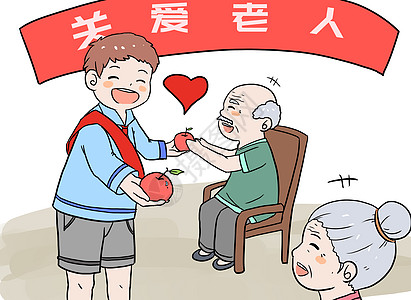 关爱老人图片