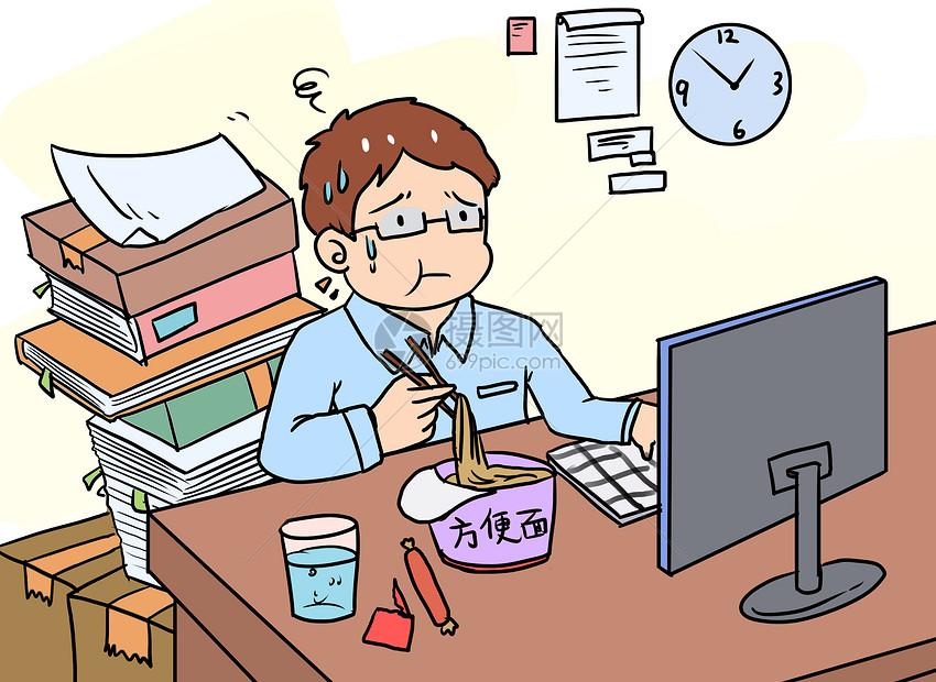 加班补贴漫画图片