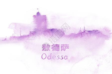 敖德萨手绘水彩插画图片
