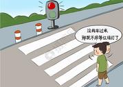 过马路图片