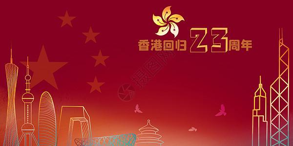 香港回归21周年背景海报图片