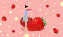 草莓水果插画图片