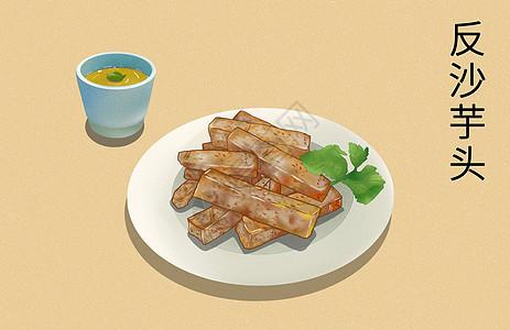 潮汕特色美食反沙芋头插画图片