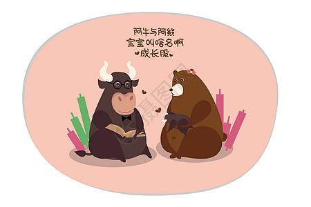 股市牛熊爱情之成长股图片