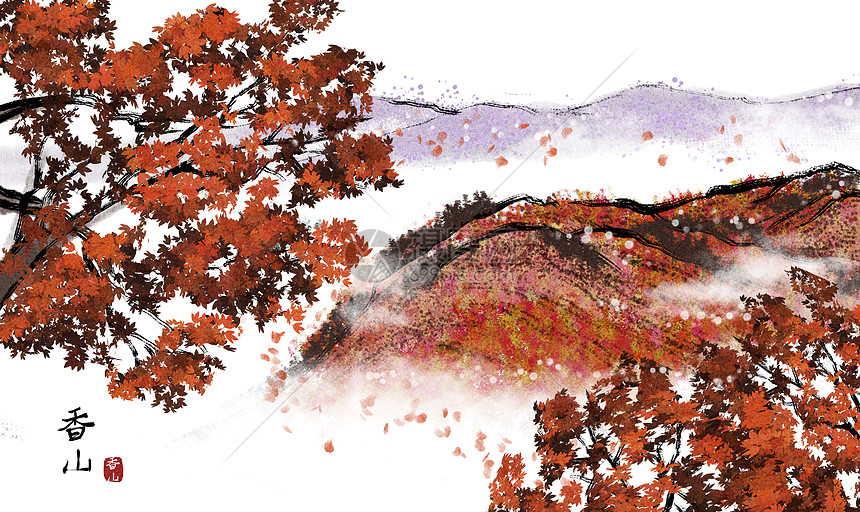香山水墨画图片