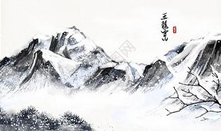 玉龙雪山水墨画图片
