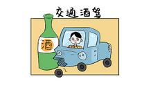 交通酒驾漫画图片
