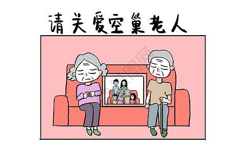 老人漫画_幸福一家人在户外游玩插画图片下载-正版图片400057240-摄图网