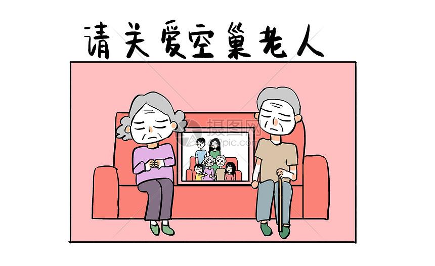 关爱空巢老人漫画图片