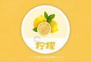 柠檬水果插画图片