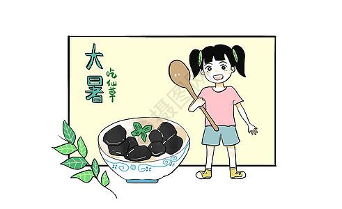 大暑之吃仙草漫画图片
