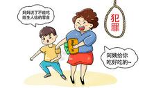 拐卖儿童时政漫画图片