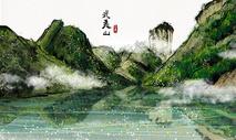 武夷山水墨画图片