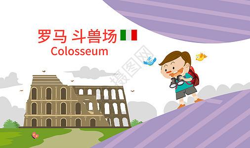 罗马旅游图片