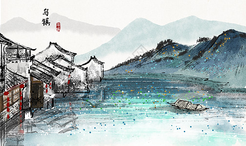 乌镇水墨画图片