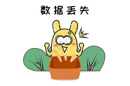 摄小兔卡通形象数据丢失配图图片