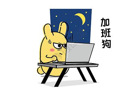摄小兔卡通形象加班配图图片