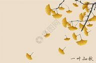 秋天银杏背景图片