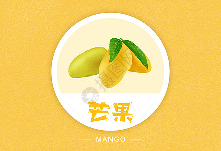 芒果水果插画图片