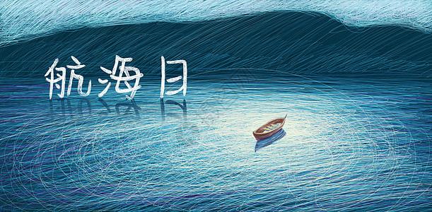 航海日图片