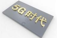 5g时代3dm文字图片