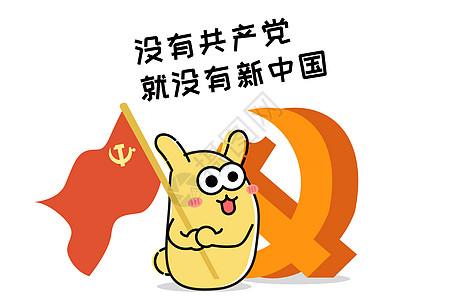 摄小兔卡通形象党旗党徽配图图片