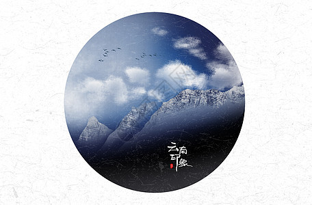 云南印象中国风水墨画图片