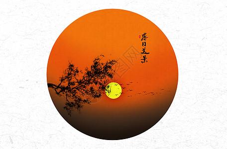 落日美景中国风水墨画图片