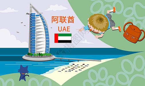 阿联酋旅游图片