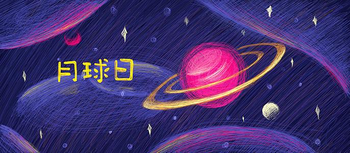 月球日手绘插画picture