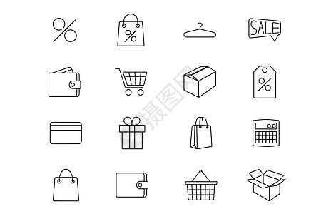 生活购物图标图片