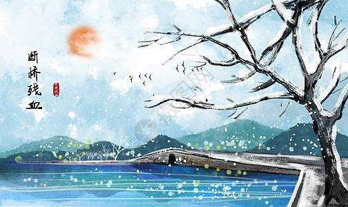 断桥水墨画图片