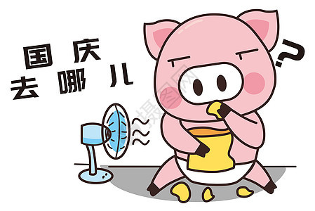 猪小胖卡通形象国庆节配图图片