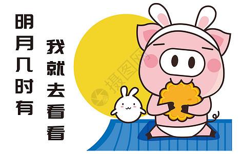 猪小胖卡通形象中秋节配图图片