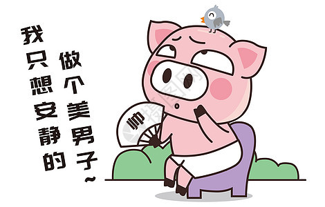猪小胖卡通形象美男子配图图片